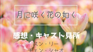 感想 霜 姫 花 の